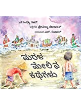 Stories on the Sand/Marala Melina Kathegalu