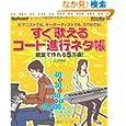 キーボード・マガジン すぐ歌えるコード進行ネタ帳~鍵盤で作れる5万曲! 石沢 功治 (単行本2009/1/19)