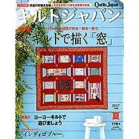 キルトジャパン 2017年夏号 小さい表紙画像