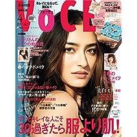 VoCE 2017年4月号 小さい表紙画像