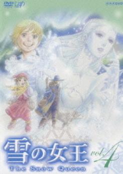 雪の女王 Vol.4 [DVD]