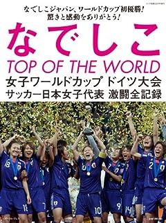 澤穂希だけじゃない! なでしこJAPAN「メッシ級」3人娘がW杯連覇のカギを握る!!