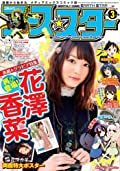 今回も可愛いぞ! 花澤香菜が飾る「アース・スター」の表紙公開