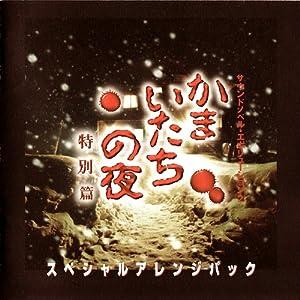 サウンドノベル・エボリューション2「かまいたちの夜 特別編」スペシャルアレンジパック