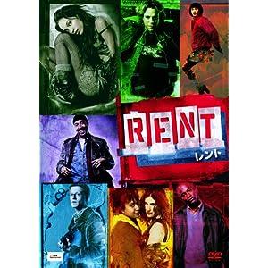 RENT/レントの画像