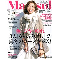 Marisol 2017年2月号 小さい表紙画像