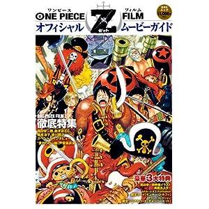 『ONE PIECE FILM Z オフィシャル ムービーガイド』