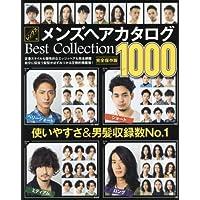 メンズヘア MS レングス別メンズヘアカタログ Best Collection 小さい表紙画像