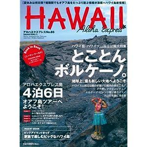 アロハエクスプレス (No.85) (Sony magazines deluxe)