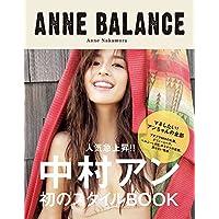 中村アン ANNE BALANCE 小さい表紙画像