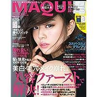 MAQUIA 2017年7月号 小さい表紙画像
