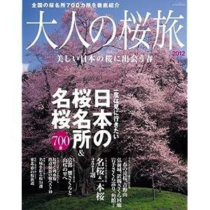 大人の桜旅 2012―一度は見に行きたい日本の桜名所&名桜700景 美しい日本の桜に出会う春 (NEWS mook)