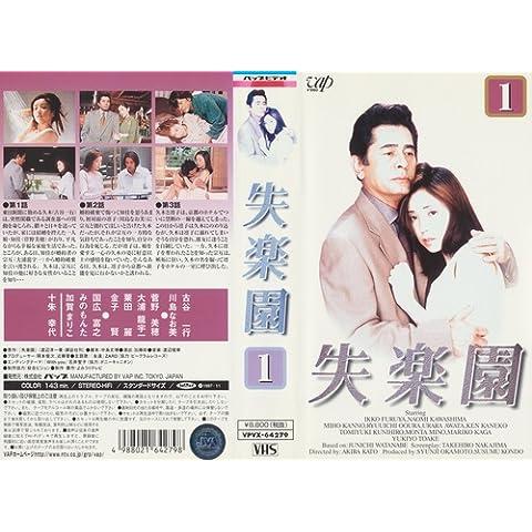 失楽園 VOL.1 [VHS] (1997)