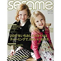 sesame 2017年1月号 小さい表紙画像