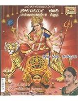 Soundarya Lahari & Mahishasuramardini Stotram