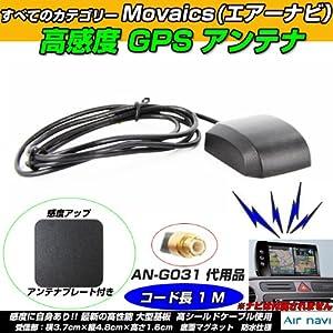 【クリックで詳細表示】Movaics AVIC-MR55 AVIC-MRP06 AVIV-MRP07 AVIC-MRP08 AVIC-MRP09 AVIC-T99 AVIC-T77 AVIC-T07II/T07 用 GPSアンテナ 1M + 感度アッププレート付(GPS2-1) AN-G031 代用品: 家電・カメラ