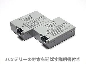 キヤノン LP-E8 互換バッテリー 2個セット EOS Kiss X4, X5, X6i