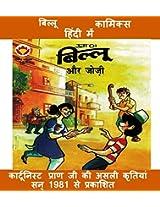 Billoo Aur Jozi in Hindi