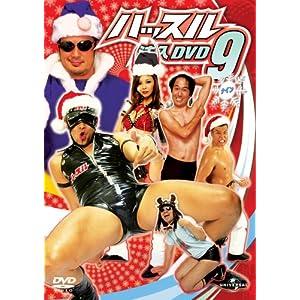『ハッスル 注入DVD 9 』
