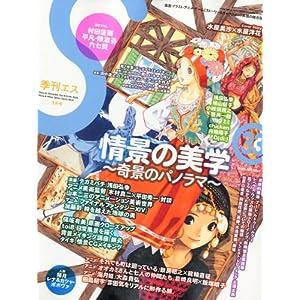 季刊S (エス) 2011年 01月号