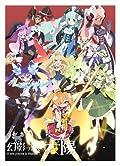 「幻影ヲ駆ケル太陽」BD&DVD第1巻にキャラクターソングCD同梱