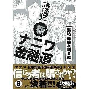 新ナニワ金融道 第08-09巻(続) torrent