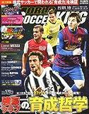 WORLD SOCCER KING (ワールドサッカーキング) 2012年 1/19号 [雑誌]
