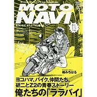 MOTO NAVI 2016年10月号 小さい表紙画像
