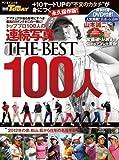THE BESTトッププロ100人の連続写真