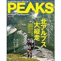 PEAKS 2017年7月号 小さい表紙画像