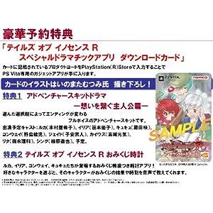 テイルズ オブ イノセンス R 特典 スペシャルドラマチックアプリ ダウンロードカード付き