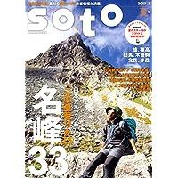 soto 2017年発売号 小さい表紙画像