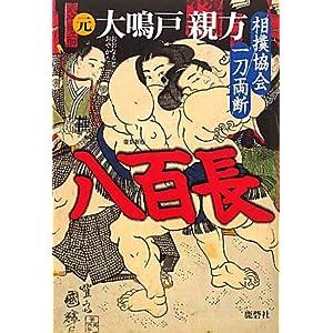 八百長―相撲協会一刀両断 復刻新版