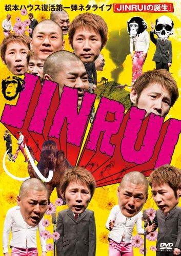 松本ハウス復活第一弾ネタライブDVD「JINRUIの誕生」