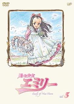 風の少女 エミリー VOL.5 [DVD]