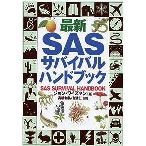 最新SASサバイバル・ハンドブック (単行本)