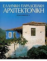 Elliniki Paradosiaki Architektoniki: Thessalia-epiros: 6 (Greek Traditional Architecture)