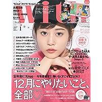 with 2017年1月号 小さい表紙画像