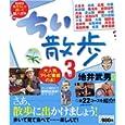 ちい散歩3 (ブルーガイド・ムック) 地井 武男 (単行本2007/9/25)