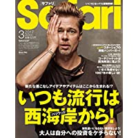 Safari 2017年3月号 小さい表紙画像