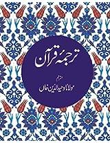 Tarjuma Quran (Urdu)
