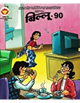 Billoo Comic Digest 90 in Hindi