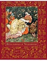 Krasavitsa I Chudovische - Beauty and the Beast