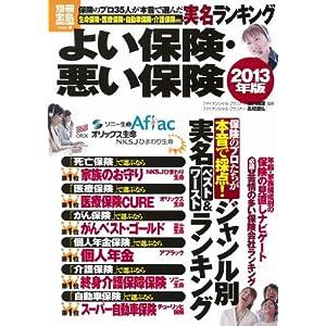 別冊宝島 よい保険・悪い保険
