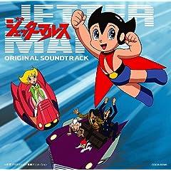 :ジェッターマルス オリジナル・サウンドトラック