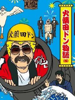 ビートたけしが提唱する「毒ガス老人対策」の代償 vol.01