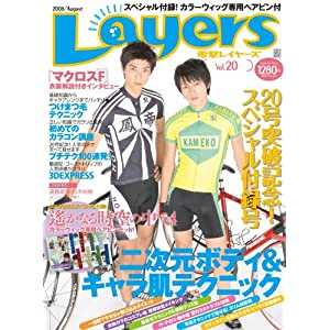 電撃Layers Vol.20