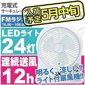 充電式 扇風機 24 LEDライト ラジオ 付き 小型 サーキュレーター ポータブル 電源不要 蓄電式 計画停電 節電 対策 【予約・5月中旬入荷予定】
