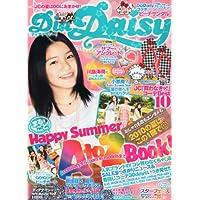 DiaDaisy 2010年Vol.3 小さい表紙画像