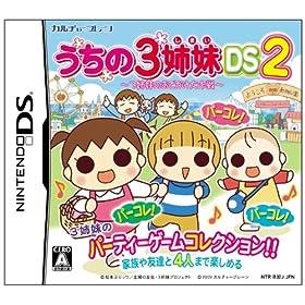 うちの3姉妹DS2 ~3姉妹のお出かけ大作戦~